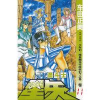 《圣斗士星矢》11 (日)车田正美,梁晓岩 中国少年儿童出版社