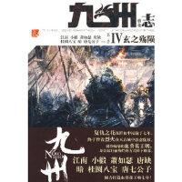 九州志 葵花 玄之殇陨 本书编写组 北方妇女儿童出版社