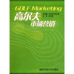 高尔夫市场营销【正版图书,品质保障】