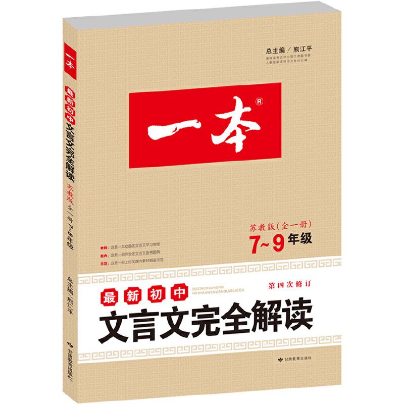 """一本 最新初中文言文完全解读 7-9年级(苏教版全一册 第四次修订)<a href=""""http://product.dangdang.com/24021927.html"""" target=""""_blank"""">点击进入新版</a>"""