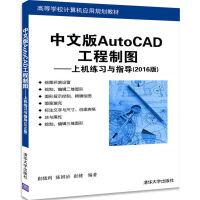 中文版AutoCAD工程制图--上机练习与指导(2016版)