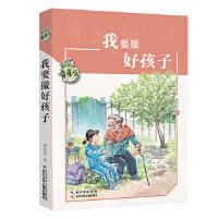 黄蓓佳儿童文学系列・我要做好孩子