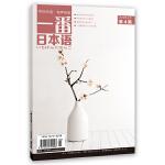 一番日本语 2019年4月 月刊 配日文音频 全彩印刷