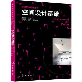 空间设计基础(曹仁宇) 曹仁宇 9787122295507 化学工业出版社教材系列全新正版教材