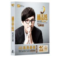正版高清4K汽车载DVD 林志炫全新歌曲专辑MV卡拉ok非CD唱片碟光盘