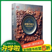 DK浓情巧克力蓝带巧克力书 甜点茶点制作方法 30种配方在家制作巧克力甜品制作入门书籍 甜点点心做法大全 巧克力饼干糖