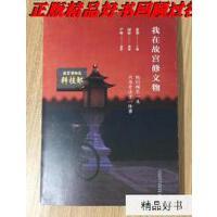 【二手旧书9成新】我在故宫修文物 9787549590353