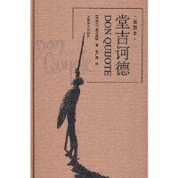 【新书店正版】堂吉诃德(插图本) (西)塞万提斯(Cervantes,M.D.),张广森 上海译文出版社