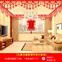 婚房装饰新房客厅卧室房间布置套装喜字拉花套餐婚庆用品结婚拉花