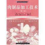【新书店正版】肉制品加工技术(第三版)/美国现代食品科技系列,(美)皮埃松(Pearson,A.S.),(美)吉利(G
