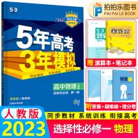五年高考三年模拟高中物理选择性必修第一册人教版2022版5年高考3年模拟新教材高一物理选修1