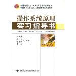 操作系统原理实习指导书