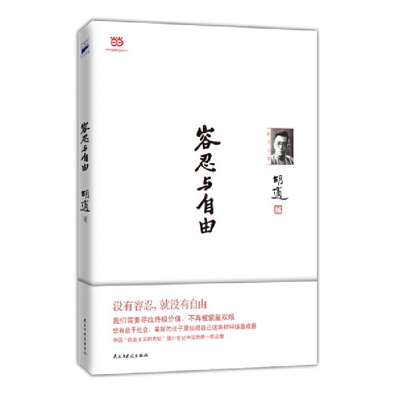 """容忍与自由 中国""""自由主义的先驱""""胡适给21世纪中国的新一轮启蒙。没有容忍,就没有自由我们需要寻找终极价值,不再被蒙蔽双眼"""