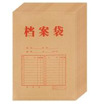 广博(GuangBo)20只200g加厚牛皮纸档案袋/资料文件袋办公用品EN-13