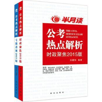 公考热点解析 新华出版社【好评返5元店铺礼券】
