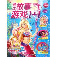 芭比之美人鱼历险记(2) 长江少年儿童出版社有限公司