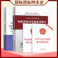 2018年中华人民共和国招标投标法(*修订版)+实施条例释义+中华人民共和国政府采购法实施条例 中华人民共和国政府采购