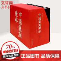 中国篆刻聚珍第2辑中 浙江人民美术出版社