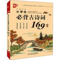 小学生必背古诗词169首 中国少年儿童新闻出版总社(中国少年儿童出版社)