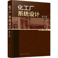 化工厂系统设计 第三版 化学工业 化工装置建造材料选用 系统设计 公用工程系统设计