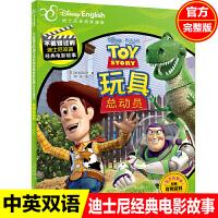 玩具总动员故事书绘本迪士尼大电影双语阅读绘本故事书幼儿园绘本0-1-2-3-6-8岁大电影配套图画书手机扫码有声伴读儿