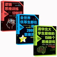 逻辑思维训练1200题+全世界优等生都在做的2000个思维游戏+哈佛给学生做的1500个思维游戏大脑开发玩转科学儿童逻