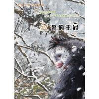 动物小说名家系列--血染的王冠