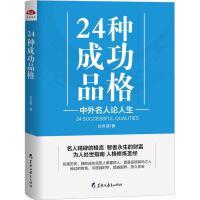 24种成功品格 刘洪儒 著