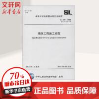 堤防工程施工规范:SL 260-2014 替代SL260-98