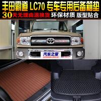 90-97丰田普拉多霸道LC70专车专用尾箱后备箱垫子 改装脚垫配件