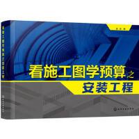 正版 看施工图学预算之安装工程 电气水暖设备安装基础知识 施工图识图入门 建筑安装预算工程清单计价计算技巧教程书籍