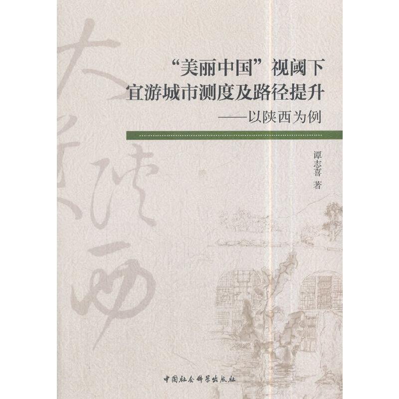 """""""美丽中国""""视阈下宜游城市测度及路径提升—以陕西为例 谭志喜 中国社会科学出版社 正版书籍!好评联系客服有优惠!谢谢!"""