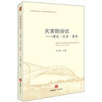 灾害防治法:理论 实务 案例 王 法律出版社