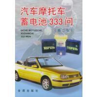 【二手书9成新】汽车摩托车蓄电池333问 云振东 金盾出版社 9787508202358