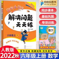 黄冈小状元解决问题天天练六年级上册数学 2021秋人教版