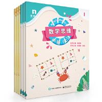 数学思维――小班(上)(共6册)