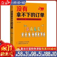 没有拿不下的订单 销售精英实战技巧总结营销手段说话技巧书籍销售干货签单工具书市场营销手册案例分析销售策略书籍销售入门书S