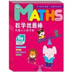 数学我最棒――6岁 我是小小数学家(全五册,赠送贴纸)