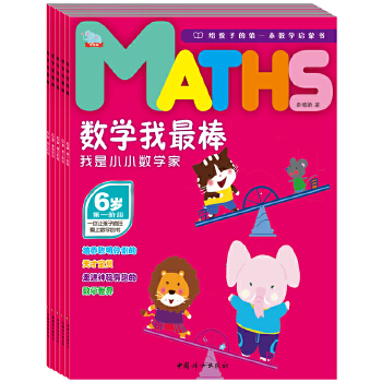 数学我最棒——6岁 我是小小数学家(全五册,赠送贴纸)(以有趣的方式点燃孩子的兴趣,发现数学的魅力,全面开发数学潜能,让你的孩子从此迷上数学!)