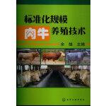 标准化规模肉牛养殖技术