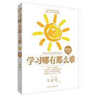 王金战系列图书:学习哪有那么难