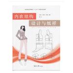 内衣结构设计与纸样(第二版)