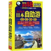 日本自助游(畅销金版) 中国铁道出版社