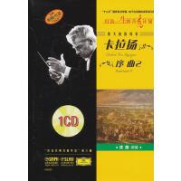 正版速发 卡拉扬指挥的序曲 沈旋 9787552300321 上海音乐出版社