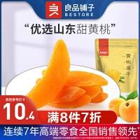 良品铺子黄桃果干98g特色果脯果干酸甜适口休闲零食