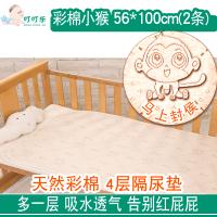 婴儿隔尿垫超大号防水透气可洗棉新生儿童宝宝大姨妈月经期小床垫 大号