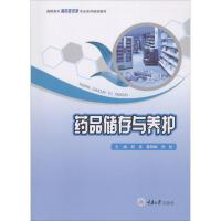 药品储存与养护 重庆大学出版社