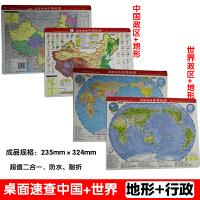 .;桌面速查中国+世界地图政区+地形鼠标垫地图桌面全2张组合PP材料精美印刷桌面阅读桌垫 23*32cm 初中高中地理