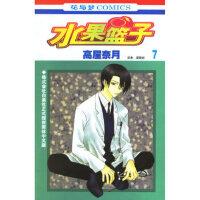 【新书店正版】水果篮子7 高屋奈月 中国少年儿童出版社