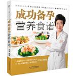 成功备孕营养食谱(汉竹) 王凌 江苏科学技术出版社